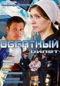 Обратный билет  (ТВ) (2012)