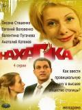 Нахалка  (мини-сериал) (2013)