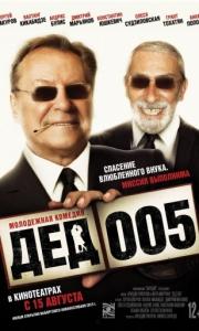 Дед 005 (2013)(Россия)