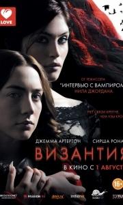 Византия / Byzantium (2012)