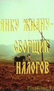 Янку Жиану – сборщик налогов / Iancu Jianu, zapciul (1982)