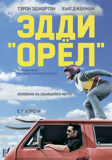 Эдди «Орел» / Eddie the Eagle (2016) /  смотреть онлайн