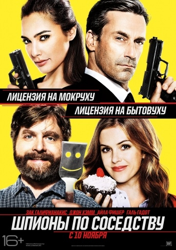 Шпионы по соседству / Keeping Up with the Joneses (2016) /  смотреть онлайн